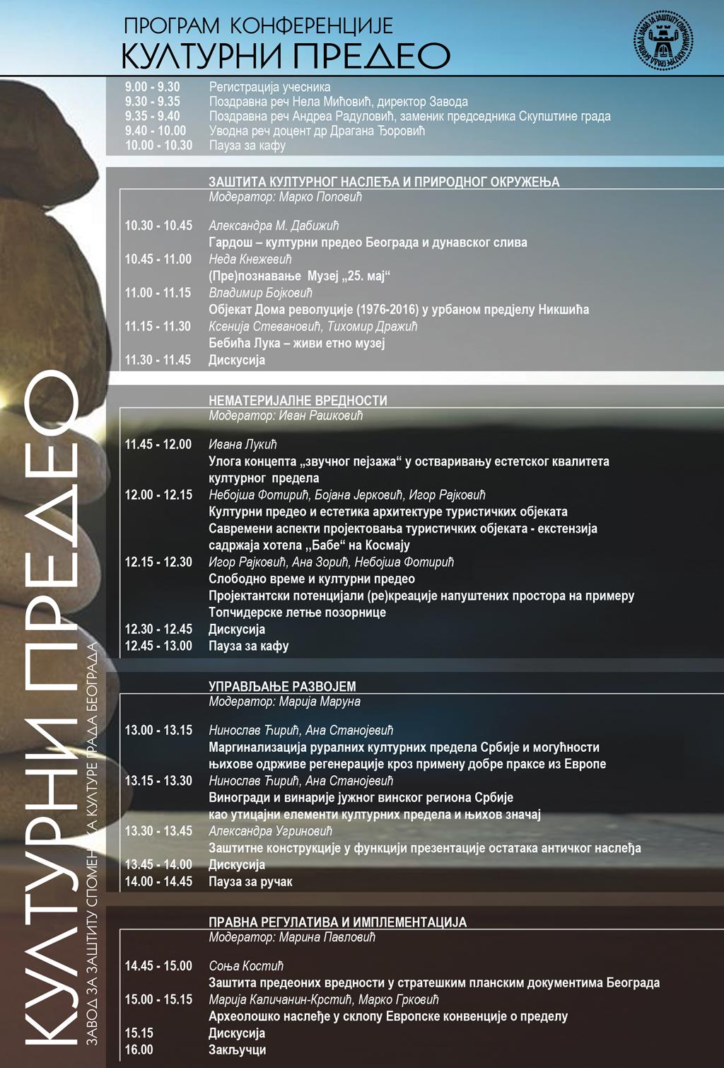 program-konferencije