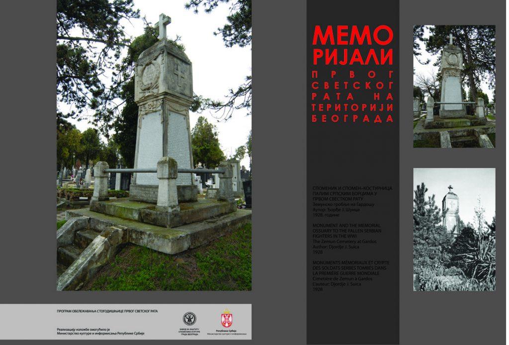 003 spomen-kosturnica palim borcima u Prvom svetskom ratu- zemunsko groblje