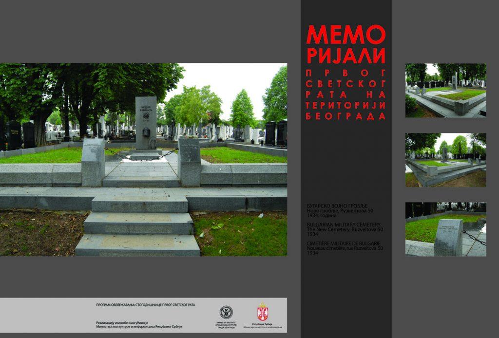 006 Bugarsko vojno groblje- Novo groblje