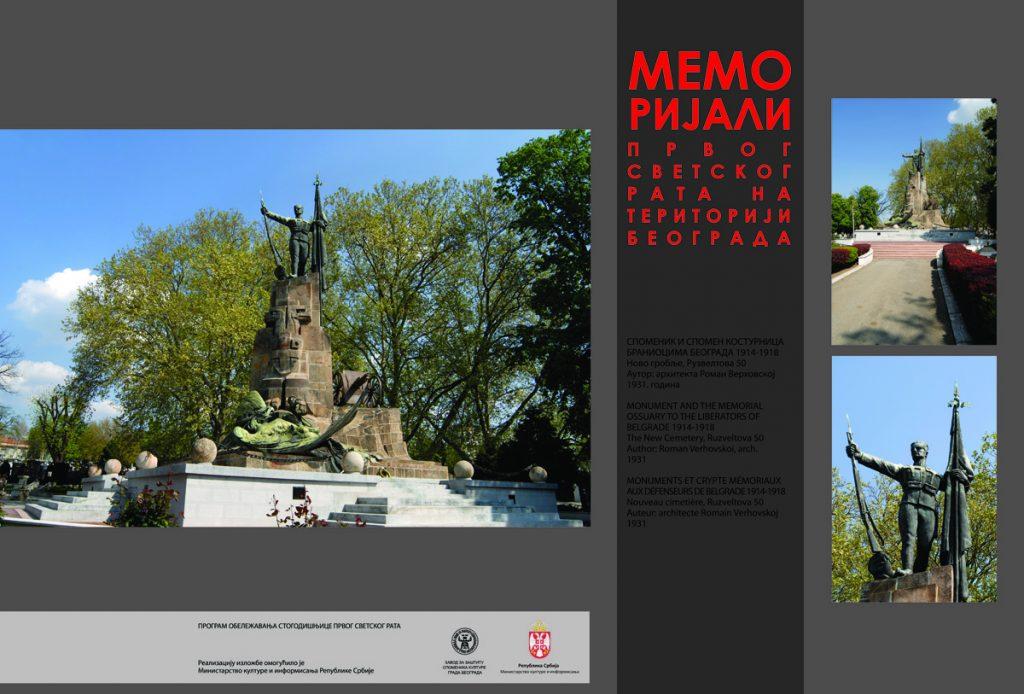 009 Spomenik i spomen kosturnica braniocima Beograda 1914 - 1918