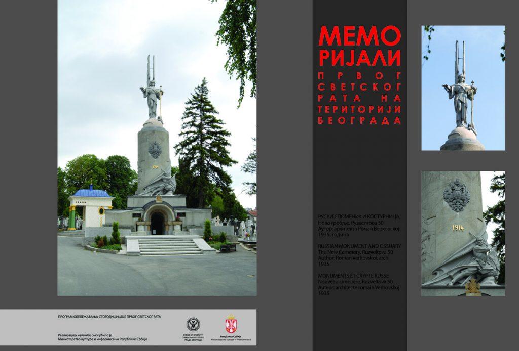 010 Ruska kosturnica na Novom groblju