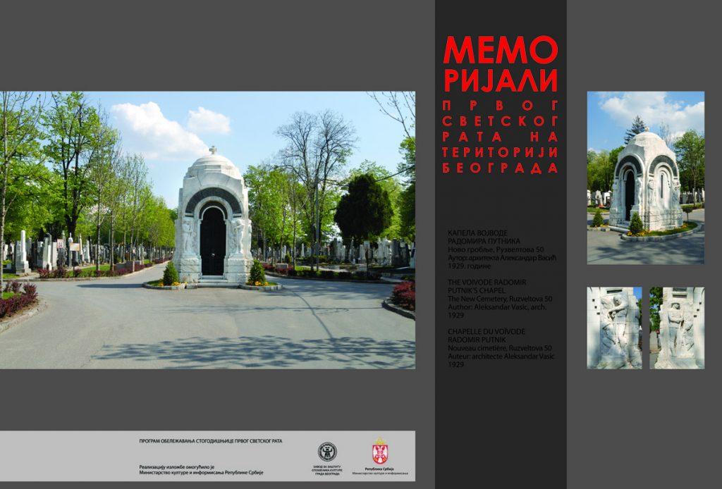 012 Kapela vojvode Radomira Putnika na Novom groblju