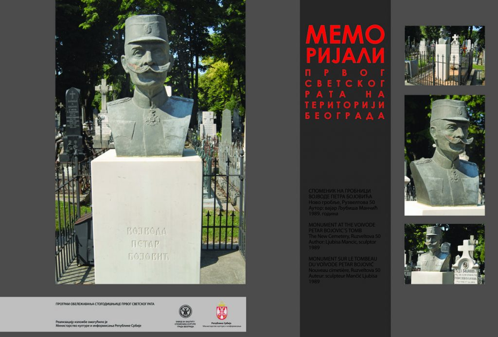 013 spomenik na grobnici Petra Bojovica