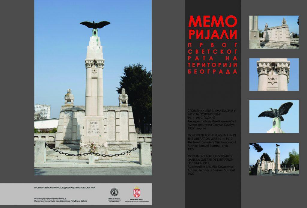 014 spomenik Srbima Mojsijevcima na Jevrejskom groblju