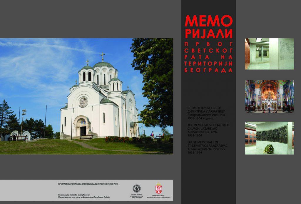 016 Spomen crkva u Lazarevcu