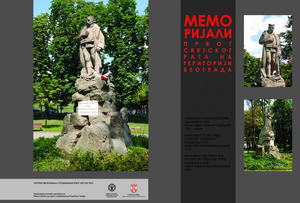 017 Spomenik Trecepozivcima- Karadjordjev park