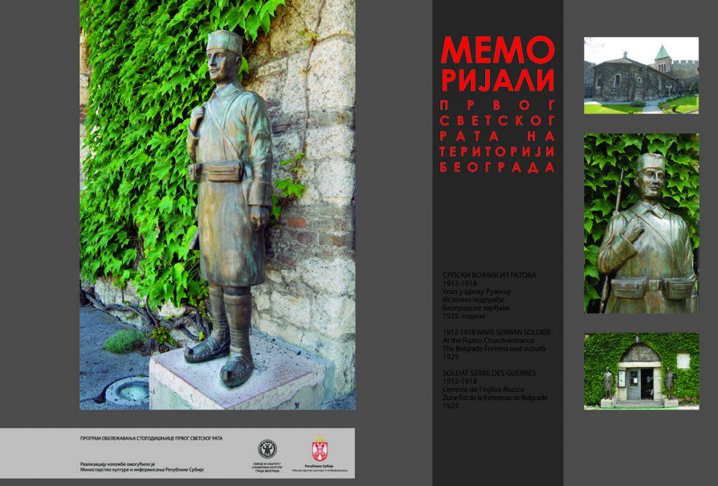 018 Srpski vojnik iz ratova 1912-1918- crkva Ruzica