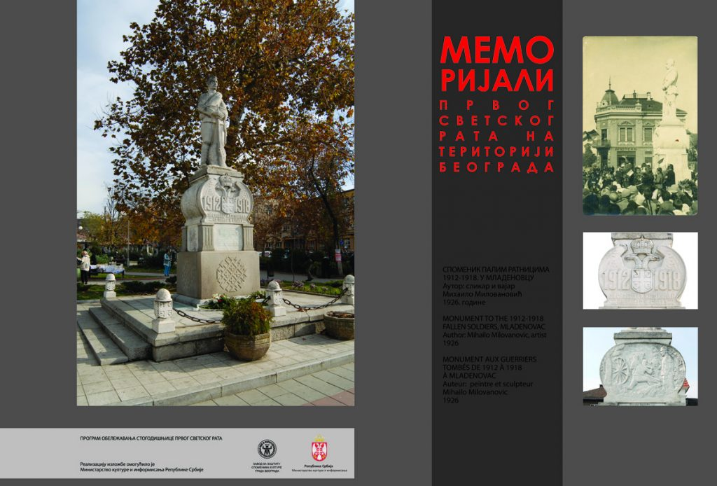 019 Spomenik palim ratnicima 1912-1918 u Mladenovcu