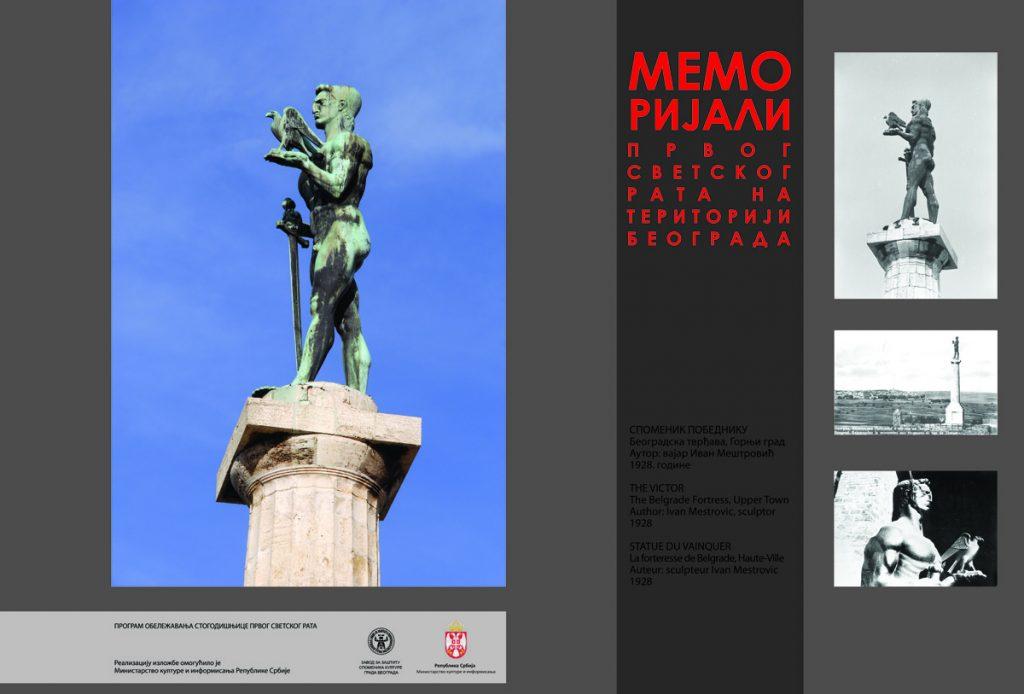 020 Spomenik Pobedniku- Beogradska tvrdjava
