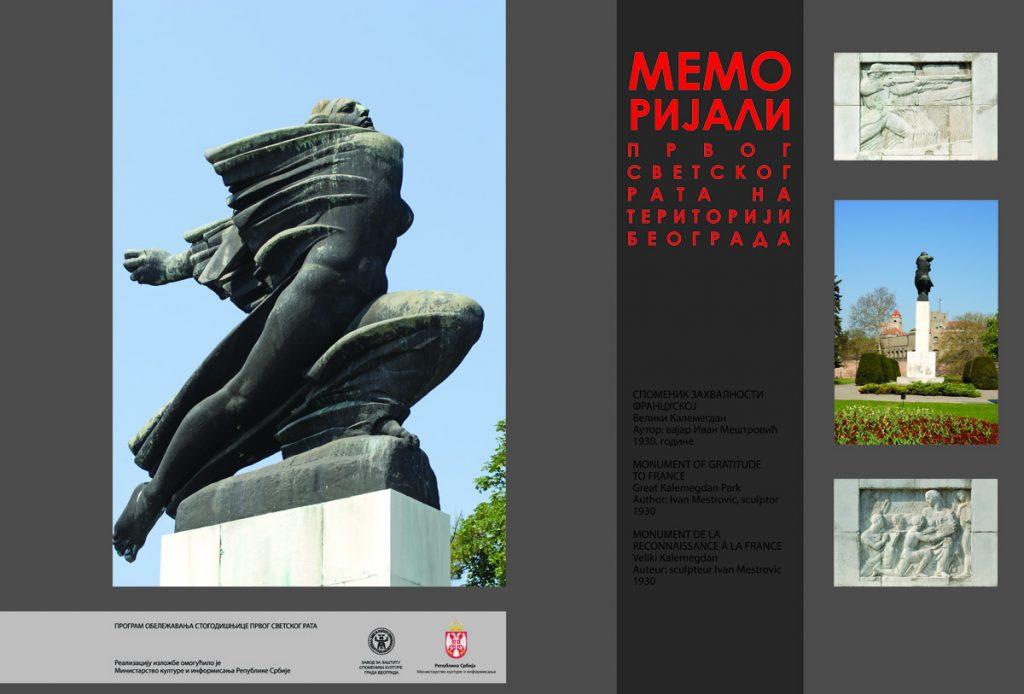 021 Spomenik zahvalnosti Francuskoj- Beogradska tvrdjava