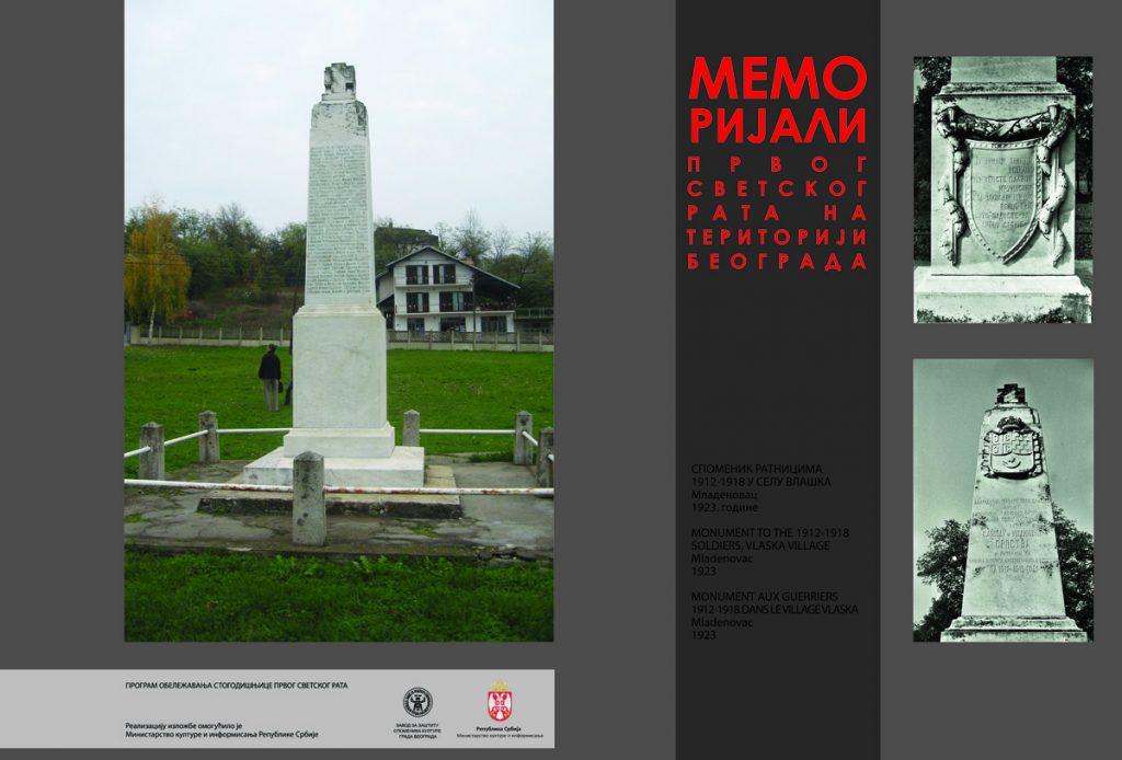 026 Spomenik ratnicima 1912-1918- Vlaska- Mladenovac