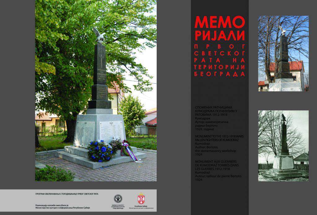 028 Spomenik ratnicima Kumodraza 1912-1918
