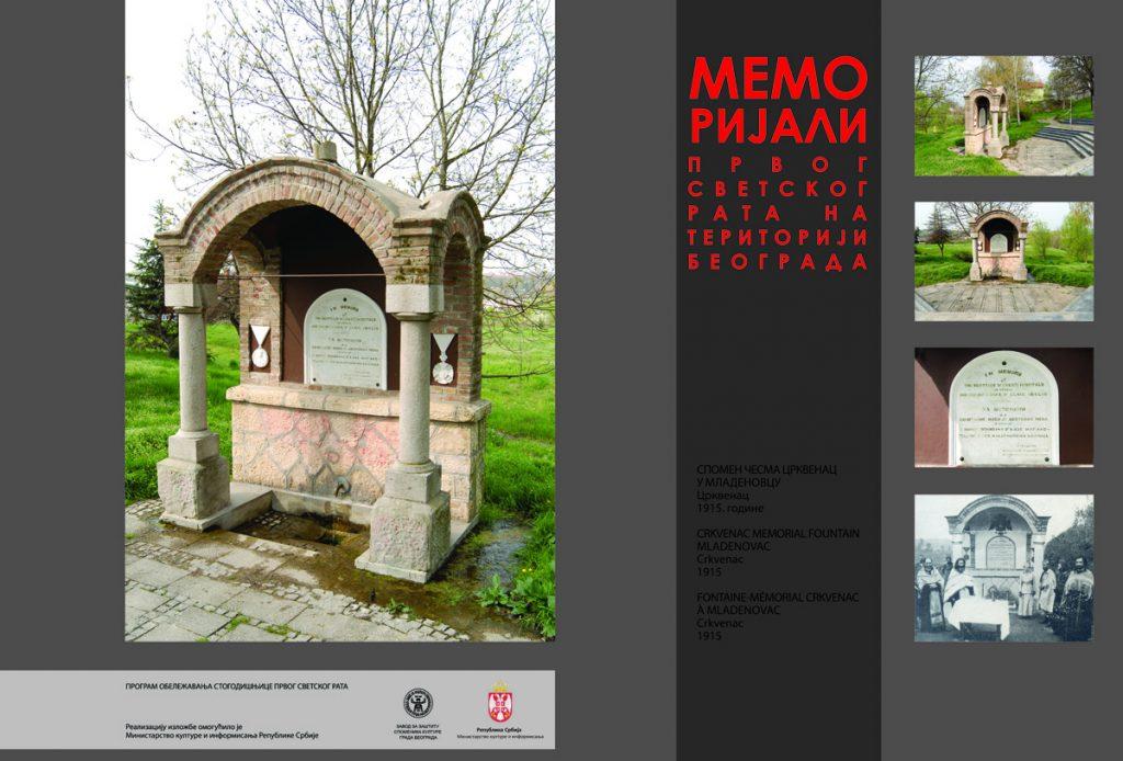029 Spomen cesma Crkvenac u Mladenovcu