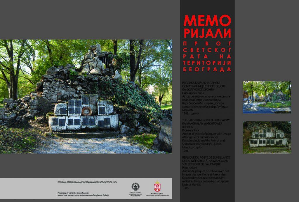 035 Replika Kajmakcalanske osmatracnice Srpske vojske sa Solunskog fronta