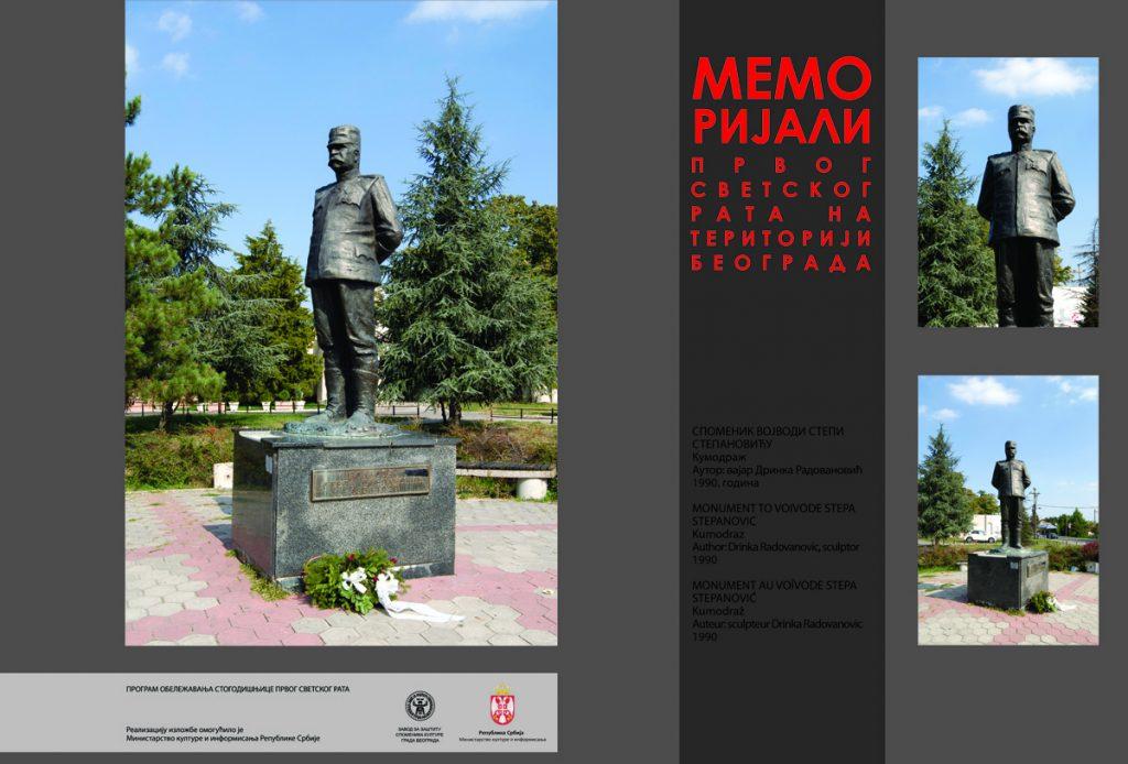 037 Spomenik vojvodi Stepi Stepanovicu- Kumodraz