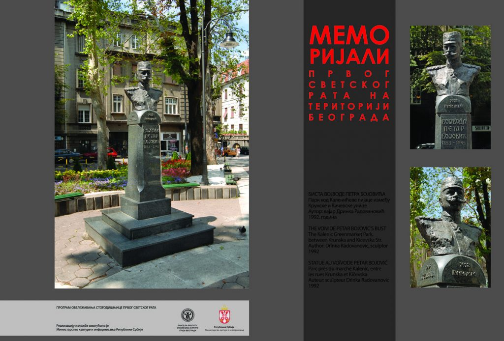 039 Spomenik Petru Bojovicu- Kalenic pijaca
